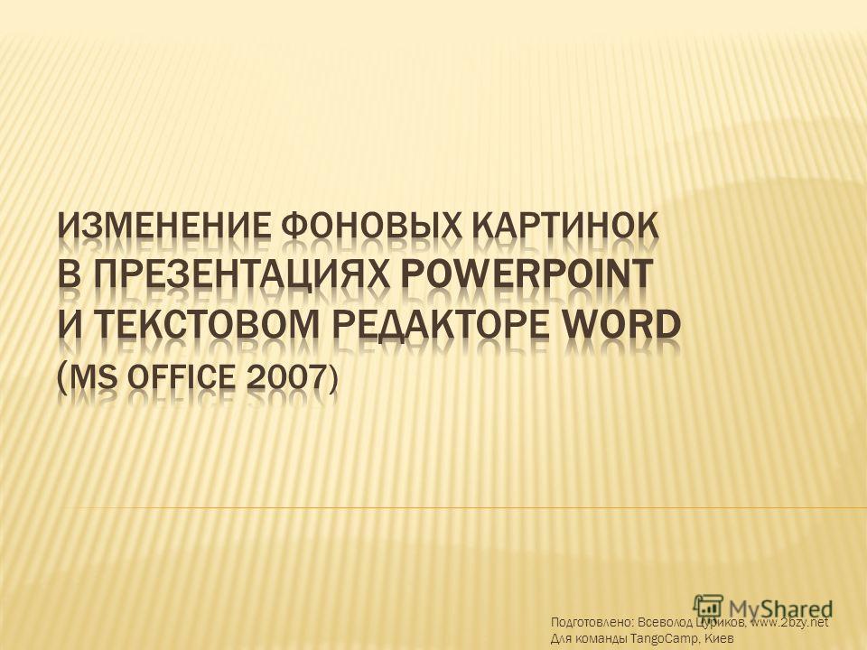 Подготовлено: Всеволод Цуриков, www.2bzy.net Для команды TangoCamp, Киев