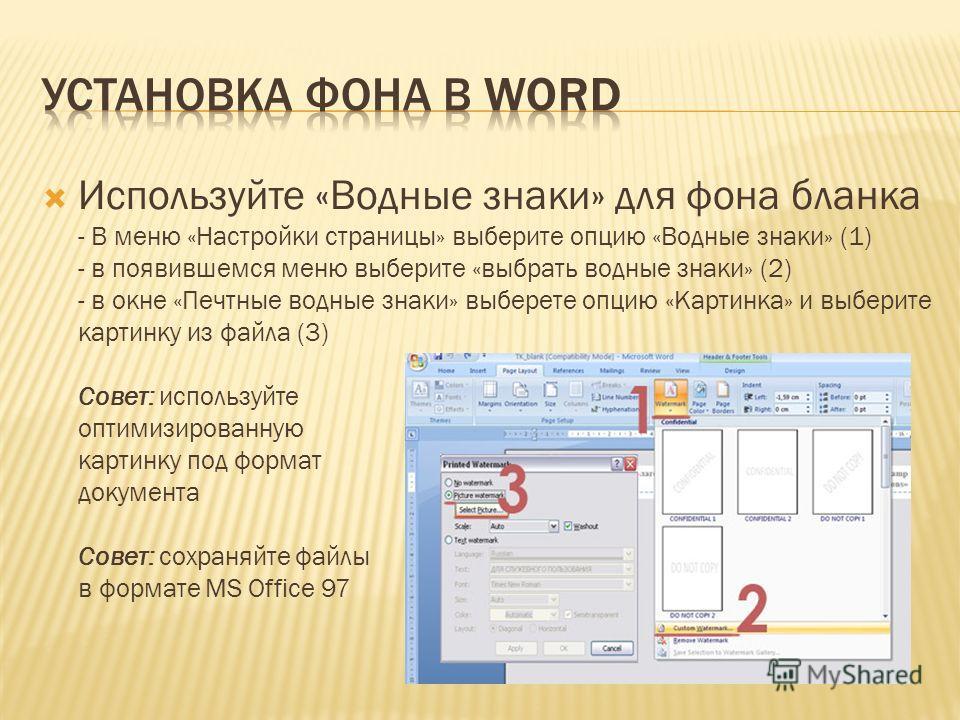 Используйте «Водные знаки» для фона бланка - В меню «Настройки страницы» выберите опцию «Водные знаки» (1) - в появившемся меню выберите «выбрать водные знаки» (2) - в окне «Печтные водные знаки» выберете опцию «Картинка» и выберите картинку из файла