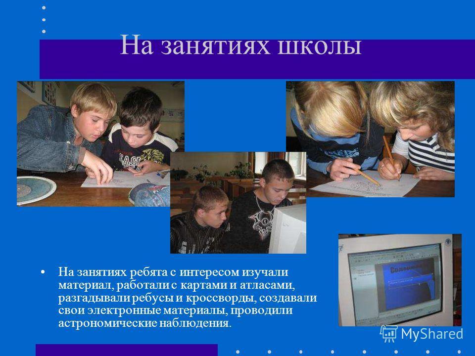 На занятиях школы На занятиях ребята с интересом изучали материал, работали с картами и атласами, разгадывали ребусы и кроссворды, создавали свои электронные материалы, проводили астрономические наблюдения.