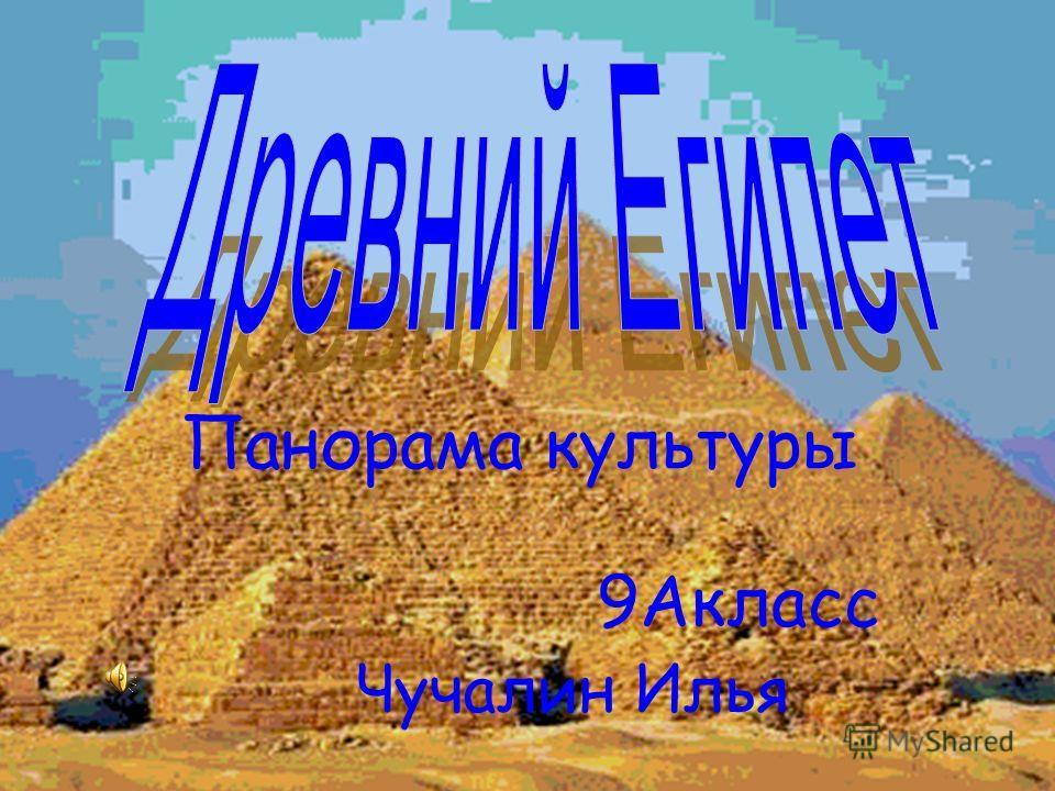 Панорама культуры 9Акласс Чучалин Илья