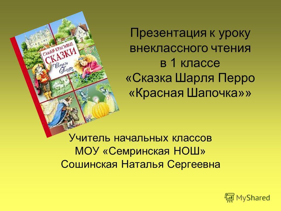 Презентация красная шапочка иллюстрации к сказка 3