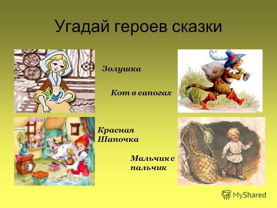 Угадай героев сказки Золушка Красная Шапочка Кот в сапогах Мальчик с пальчик