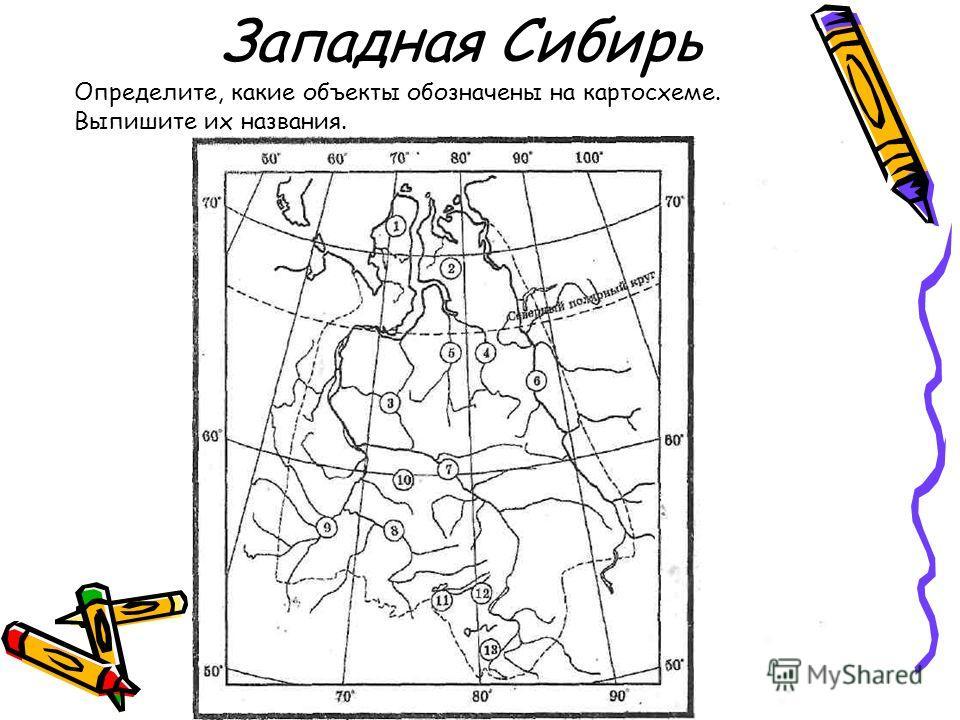 Западная Сибирь Определите, какие объекты обозначены на картосхеме. Выпишите их названия.