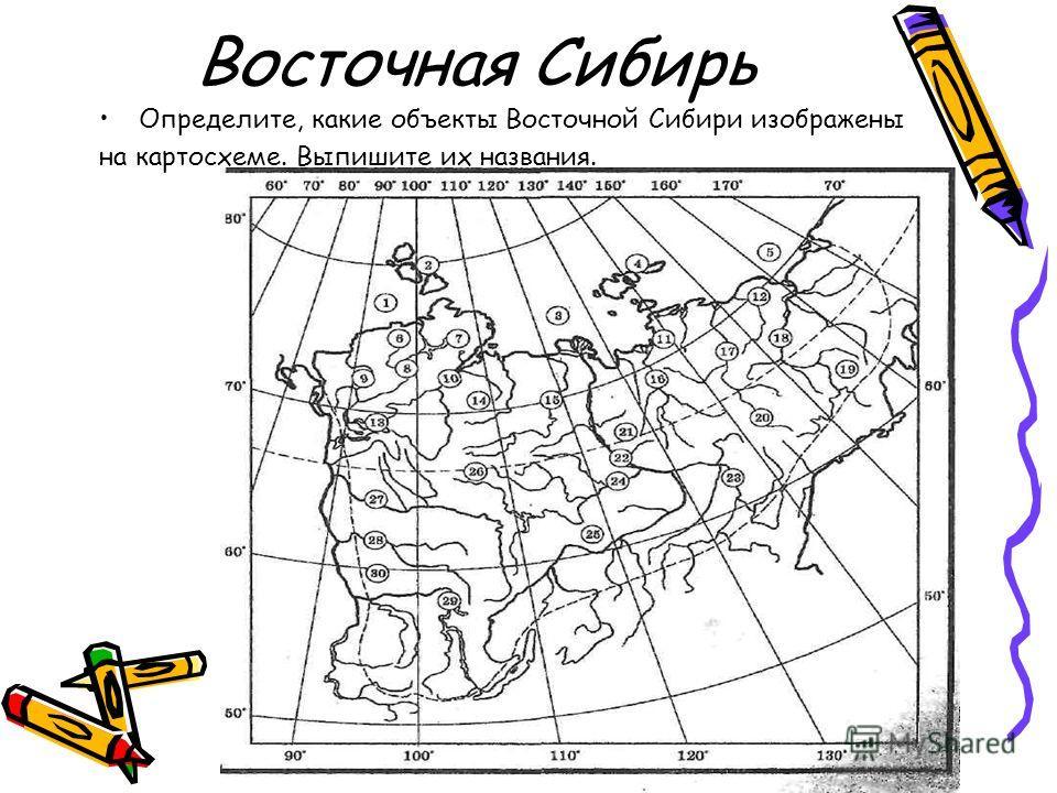 Восточная Сибирь Определите, какие объекты Восточной Сибири изображены на картосхеме. Выпишите их названия.