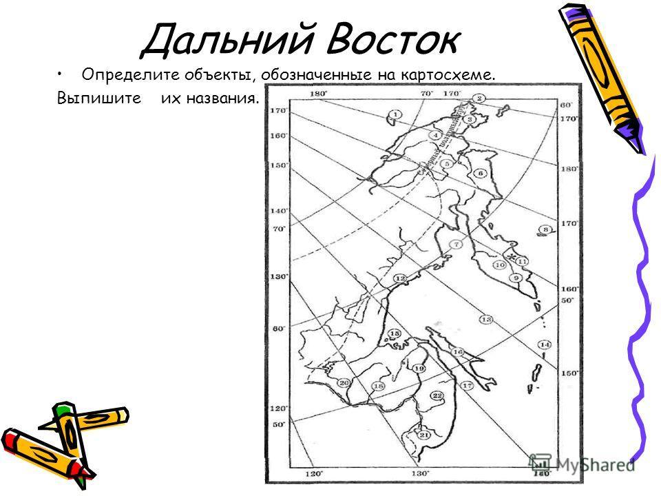 Дальний Восток Определите объекты, обозначенные на картосхеме. Выпишите их названия.