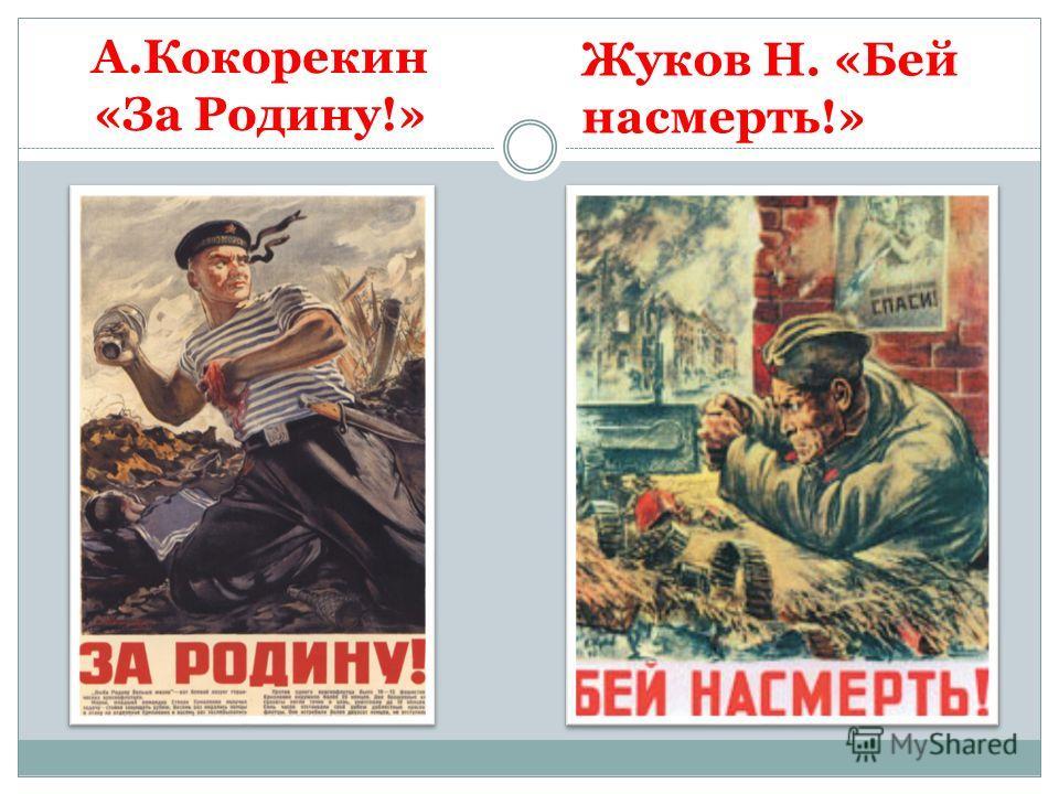 А.Кокорекин «За Родину!» Жуков Н. «Бей насмерть!»