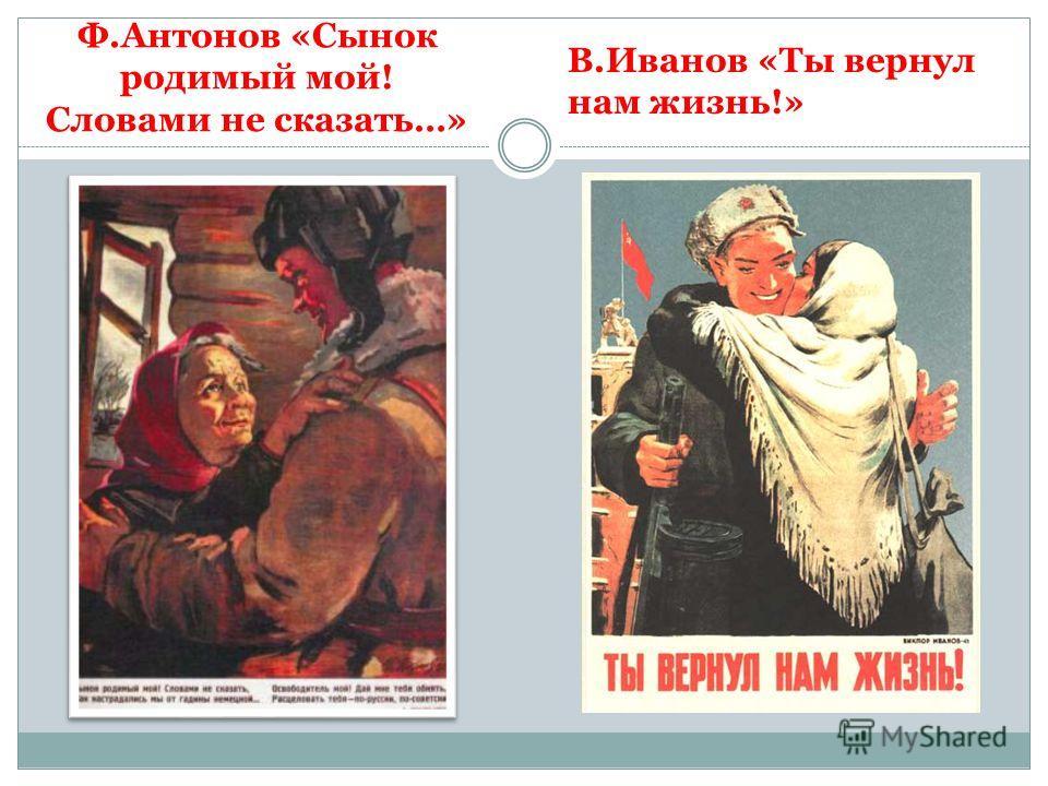 Ф.Антонов «Сынок родимый мой! Словами не сказать…» В.Иванов «Ты вернул нам жизнь!»