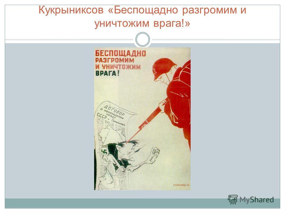 Кукрыниксов «Беспощадно разгромим и уничтожим врага!»