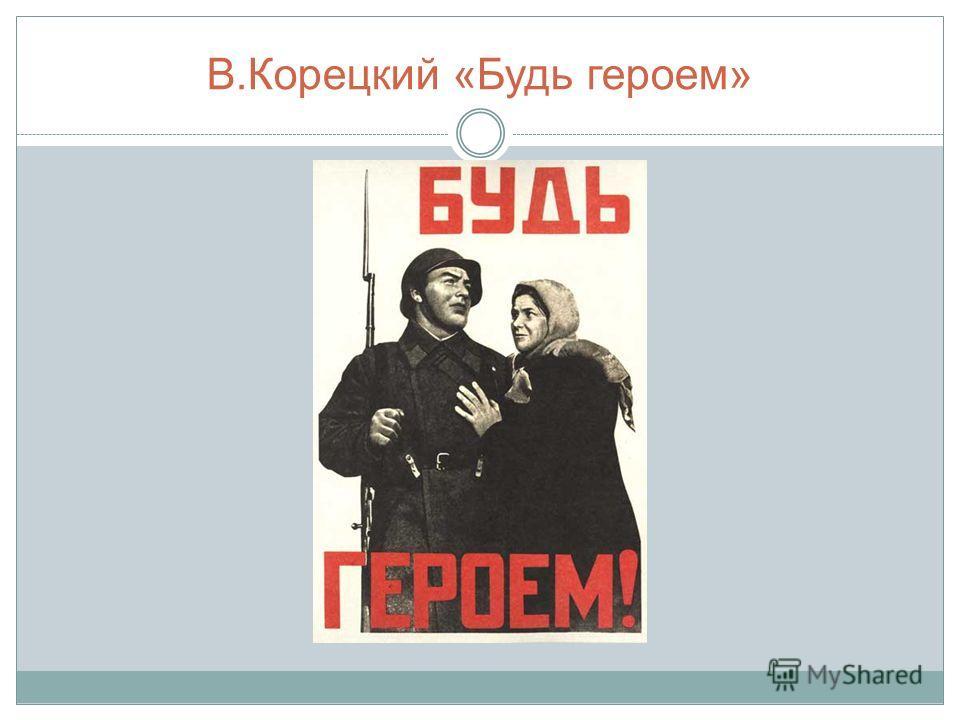 В.Корецкий «Будь героем»