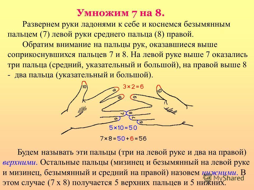 Развернем руки ладонями к себе и коснемся безымянным пальцем (7) левой руки среднего пальца (8) правой. Обратим внимание на пальцы рук, оказавшиеся выше соприкоснувшихся пальцев 7 и 8. На левой руке выше 7 оказались три пальца (средний, указательный