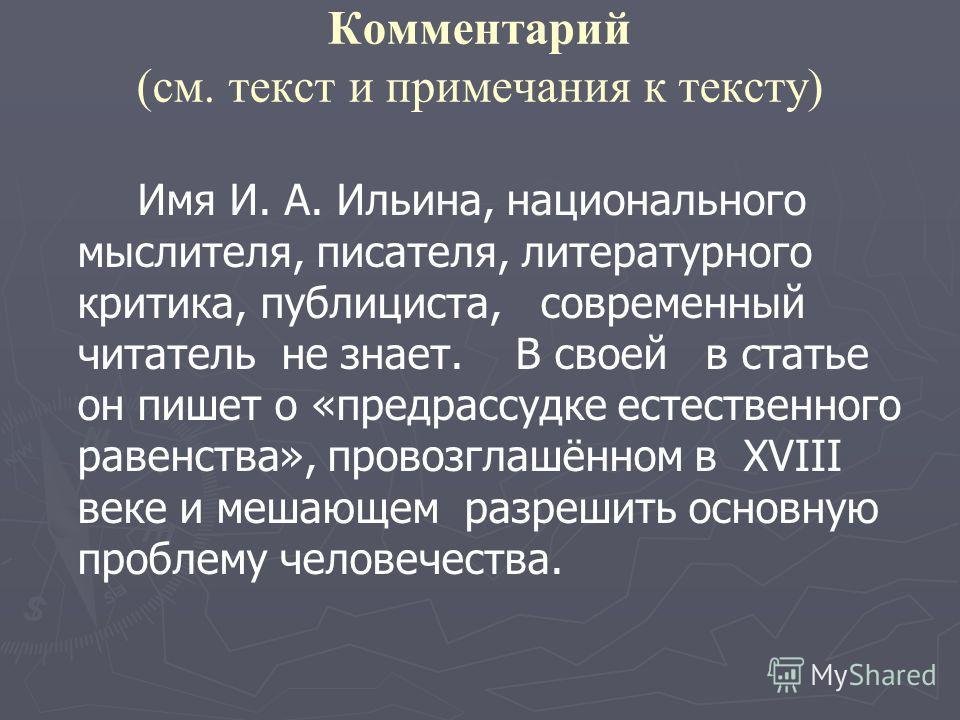 Комментарий (см. текст и примечания к тексту) Имя И. А. Ильина, национального мыслителя, писателя, литературного критика, публициста, современный читатель не знает. В своей в статье он пишет о «предрассудке естественного равенства», провозглашённом в