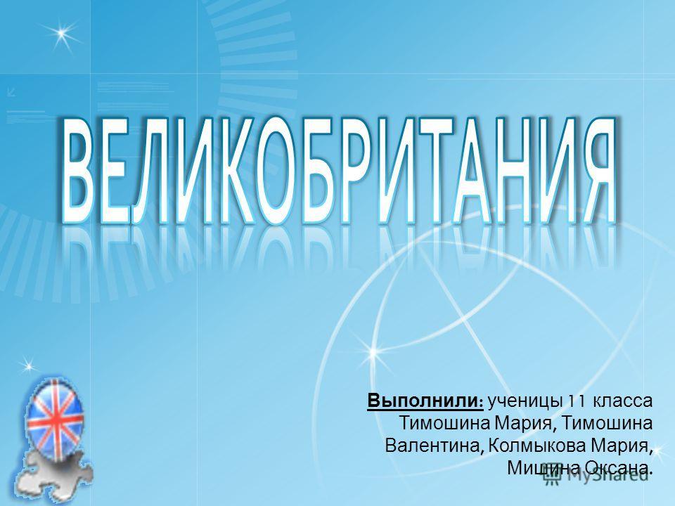 Выполнили : ученицы 11 класса Тимошина Мария, Тимошина Валентина, Колмыкова Мария, Мишина Оксана.