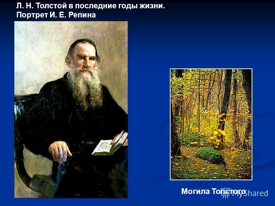 Л. Н. Толстой в последние годы жизни. Портрет И. Е. Репина Могила Толстого