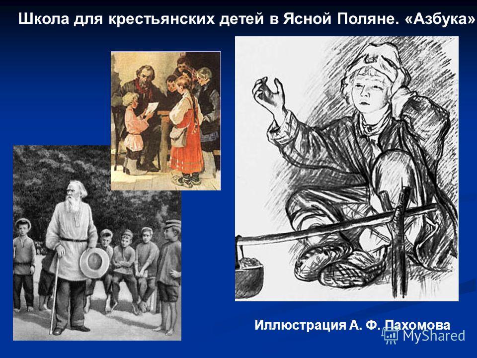 Школа для крестьянских детей в Ясной Поляне. «Азбука» Иллюстрация А. Ф. Пахомова