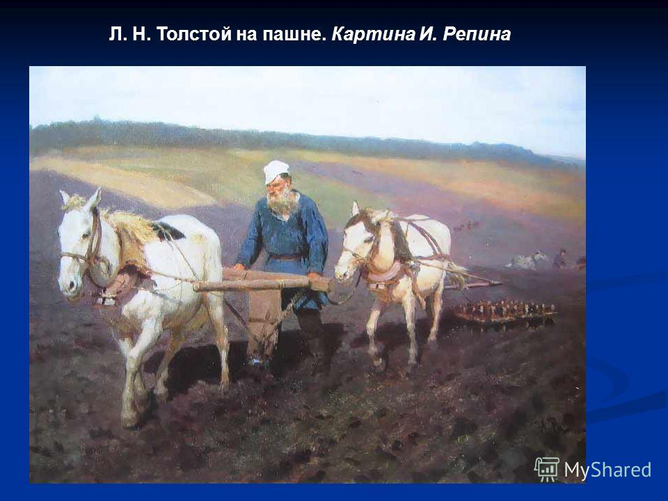 Л. Н. Толстой на пашне. Картина И. Репина