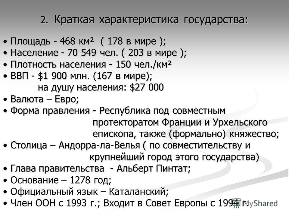 2. Краткая характеристика государства: Площадь - 468 км² ( 178 в мире ); Население - 70 549 чел. ( 203 в мире ); Население - 70 549 чел. ( 203 в мире ); Плотность населения - 150 чел./км² Плотность населения - 150 чел./км² ВВП - $1 900 млн. (167 в ми