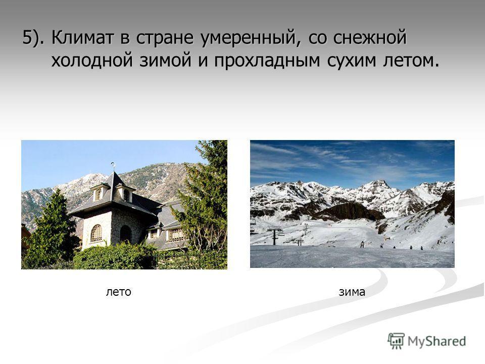 5). Климат в стране умеренный, со снежной холодной зимой и прохладным сухим летом. холодной зимой и прохладным сухим летом. зималето