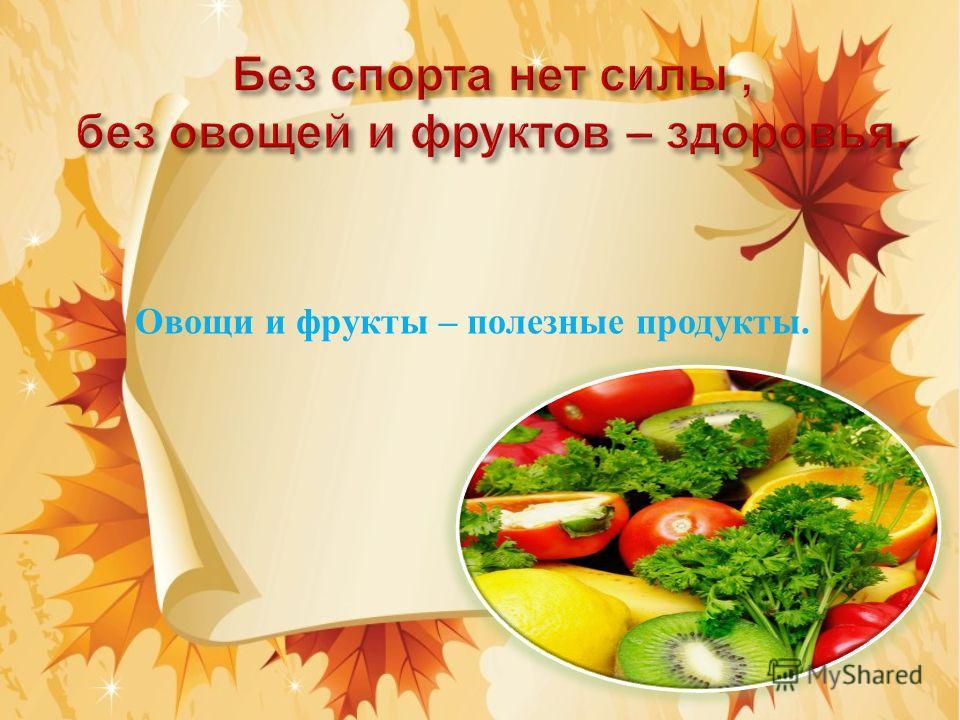 капуста, морковь, огурец, картофель, яблоко. Помидор,