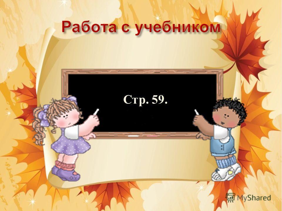 капуста капустница капустный [ к а п у с т а ] [ к а п у с н и ц а ] [ к а п у с н ы й ] 7 б. 10 б. 9 б. 7 зв. 9 зв. 8 зв.