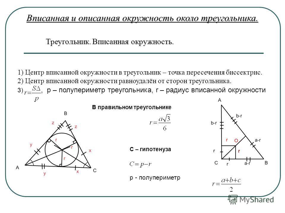 Вписанная и описанная окружность около треугольника. Треугольник. Вписанная окружность. 1) Центр вписанной окружности в треугольник – точка пересечения биссектрис. 2) Центр вписанной окружности равноудалён от сторон треугольника. 3), p – полупериметр