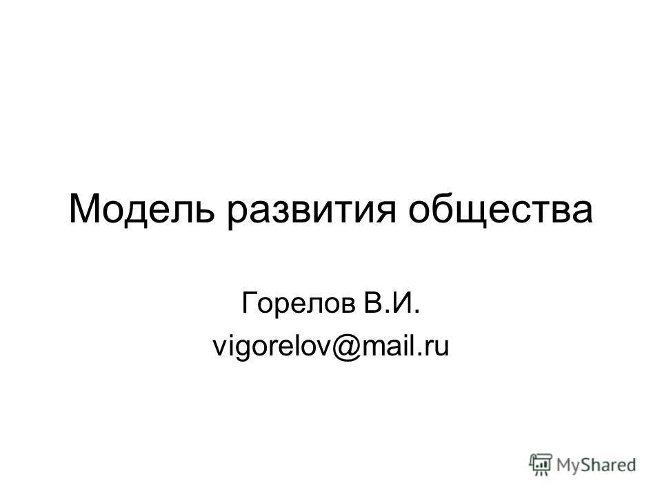 Модель развития общества Горелов В.И. vigorelov@mail.ru