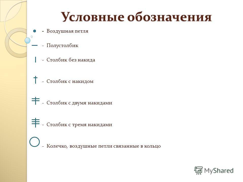 Условные обозначения - Воздушная петля - Полустолбик - Столбик без накида - Столбик с накидом - Столбик с двумя накидами - Столбик с тремя накидами - Колечко, воздушные петли связанные в кольцо