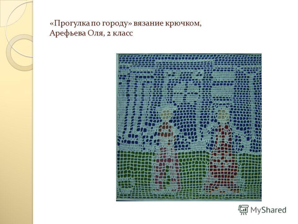 «Прогулка по городу» вязание крючком, Арефьева Оля, 2 класс