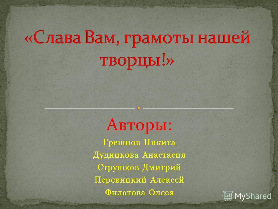 Авторы: Грешнов Никита Дудникова Анастасия Струшков Дмитрий Перевицкий Алексей Филатова Олеся