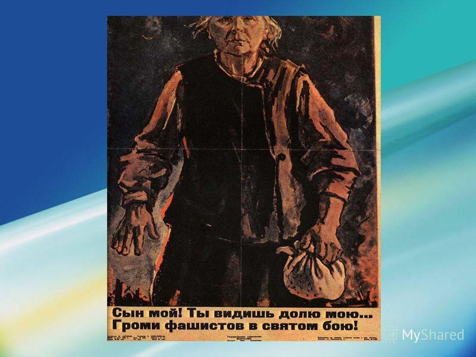 Создавая плакаты, художники поднимали силу духа солдат