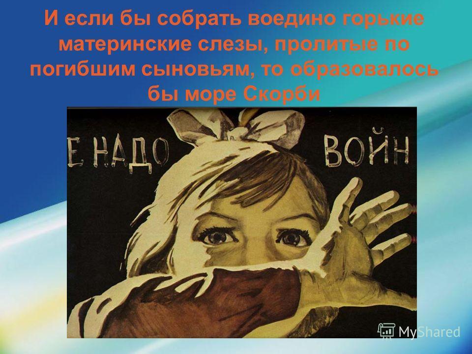 Великая Отечественная война унесла почти 26 миллионов жизней советских людей!