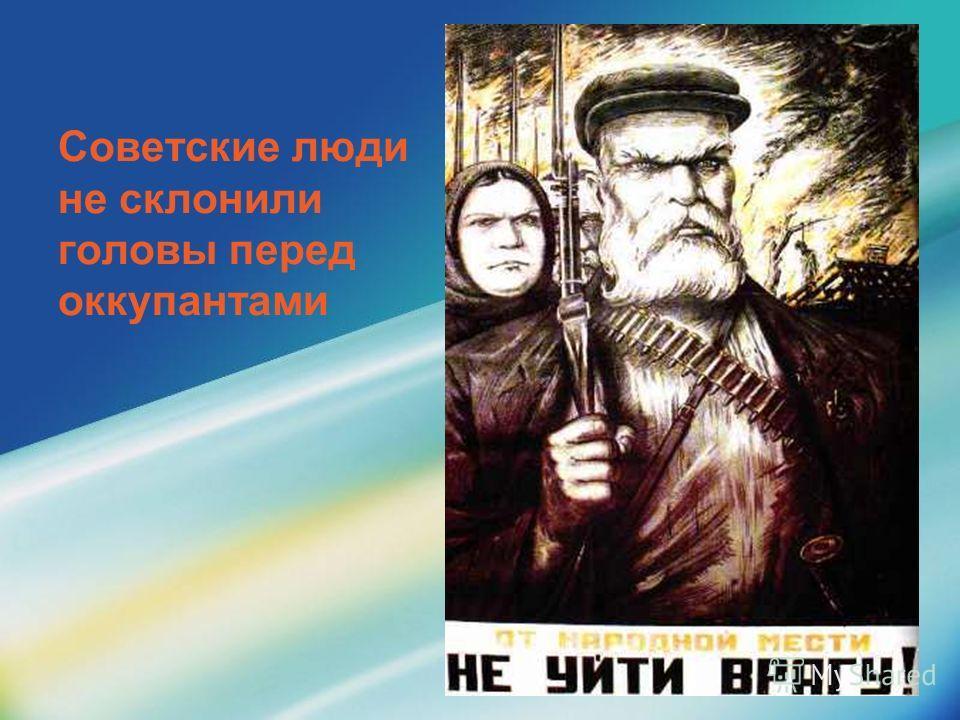 Кто мог держать в руках оружие, шли в Красную Армию, воевали с врагом на всех фронтах.