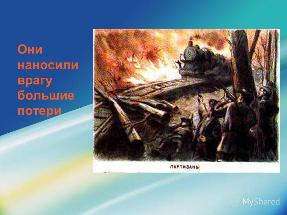 Начали действовать партизанские отряды, в городах создавались подпольные организации