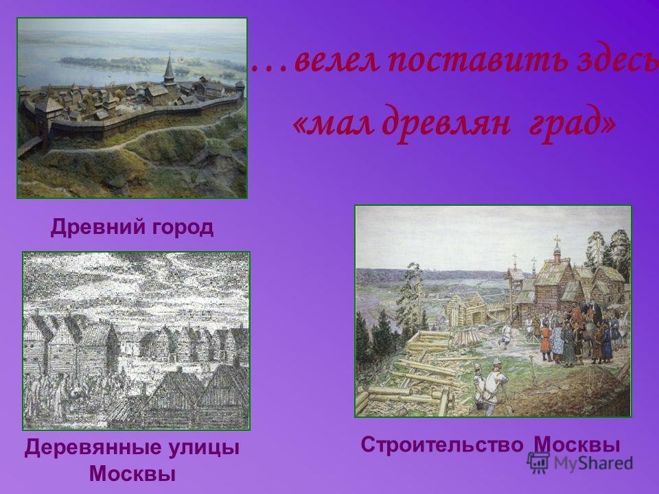 …велел поставить здесь «мал древлян град» Древний город Деревянные улицы Москвы Строительство Москвы