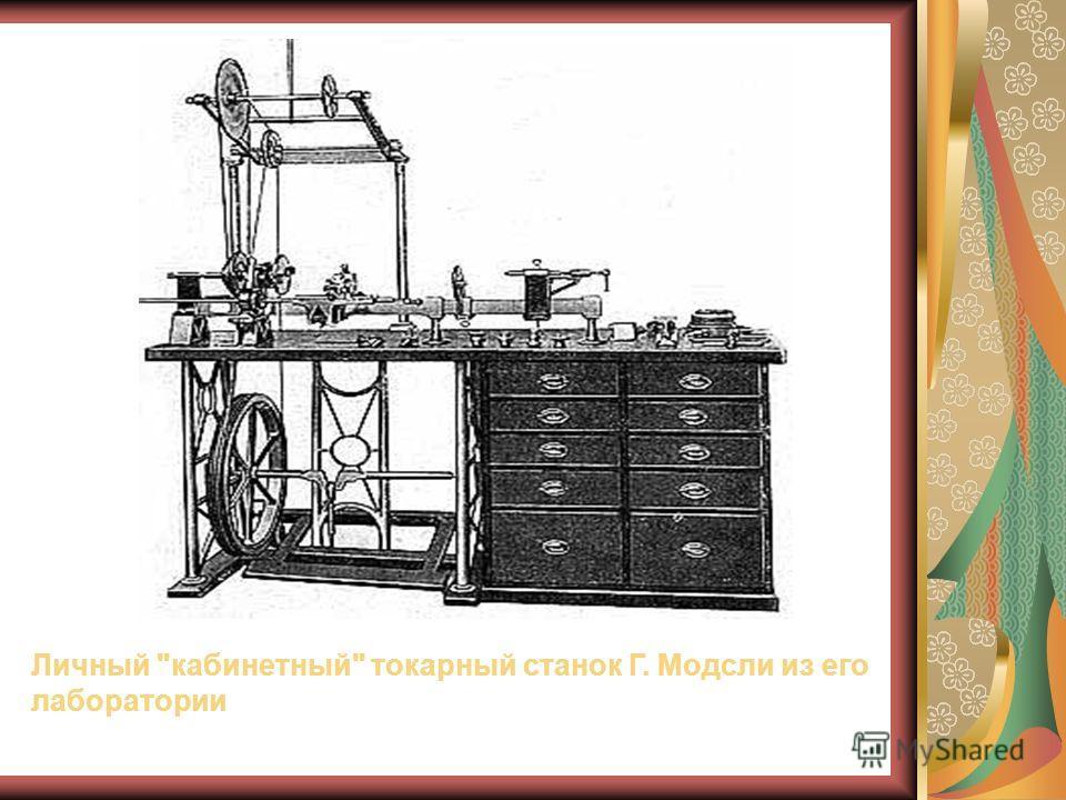 Личный кабинетный токарный станок Г. Модсли из его лаборатории