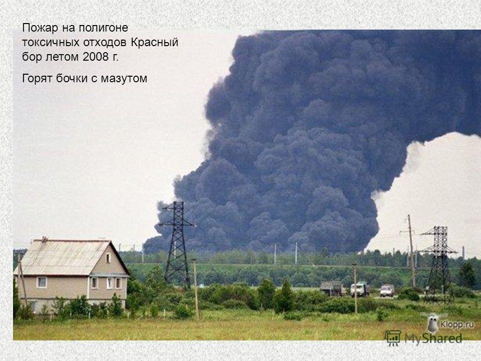 Пожар на полигоне токсичных отходов Красный бор летом 2008 г. Горят бочки с мазутом