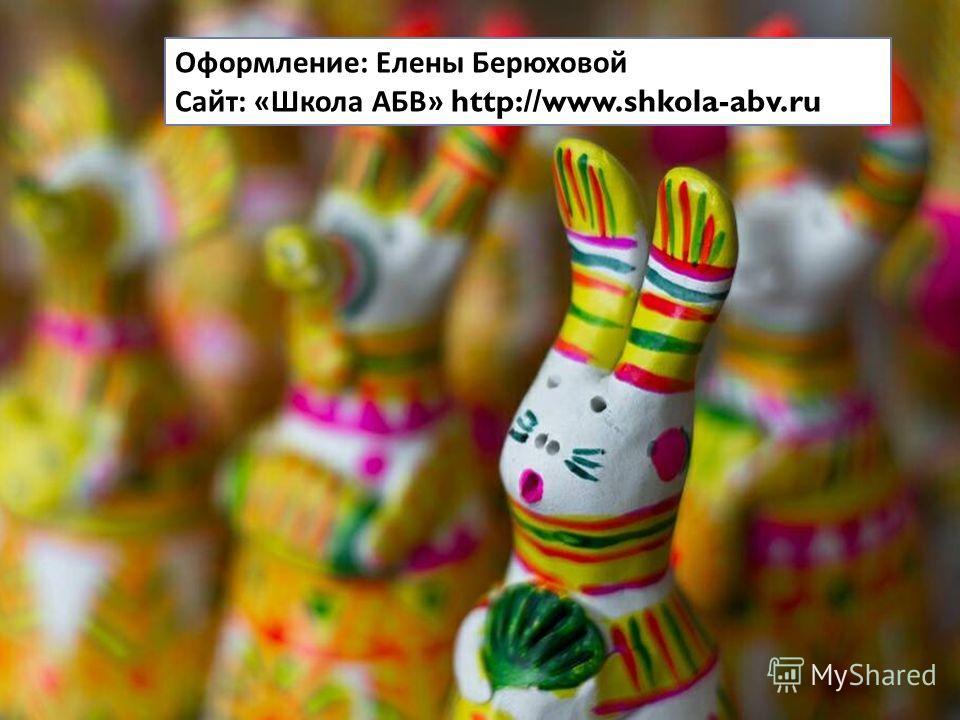 Оформление : Елены Берюховой Сайт : « Школа АБВ » http://www.shkola-abv.ru