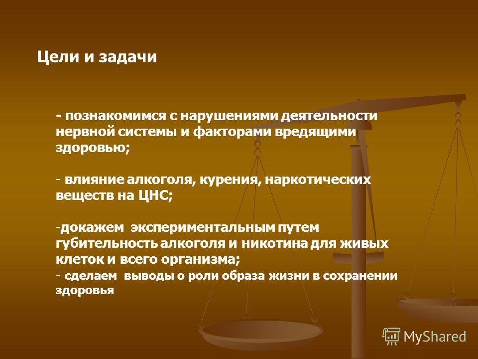 « Нарушения нервной деятельности и профилактика заболеваний ЦНС ».