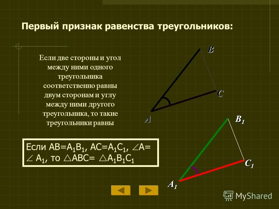 О равенстве треугольников О равенстве треугольников О подобии треугольников О подобии треугольников Признаки равенства и подобия треугольников Оглавление EXIT