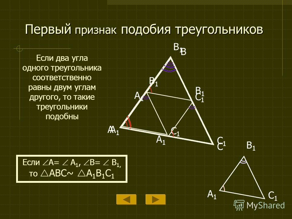 Определение подобных треугольников A B C A1A1 B1B1 C1C1 Если A= A 1, B= B 1, C= C 1, то стороны AB и A 1 B 1, BC и B 1 C 1,CA и C 1 A 1 называются сходственными Два треугольника называются подобными, если их углы соответственно равны и стороны одного