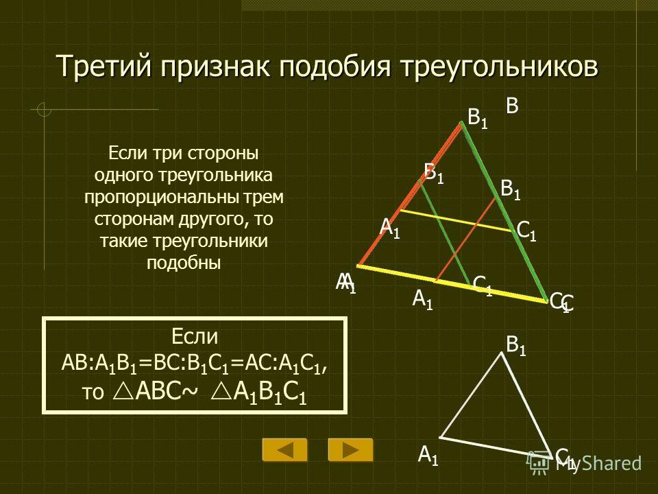 Второй признак подобия треугольников Если две стороны одного треугольника пропорциональны двум сторонам другого треугольника и углы, заключенные между этими сторонами, равны, то такие треугольники подобны A B C Если A= A 1, AB:A 1 B 1 =AC:A 1 C 1, то