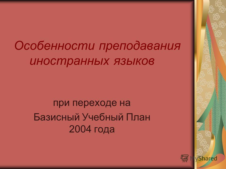 Особенности преподавания иностранных языков при переходе на Базисный Учебный План 2004 года