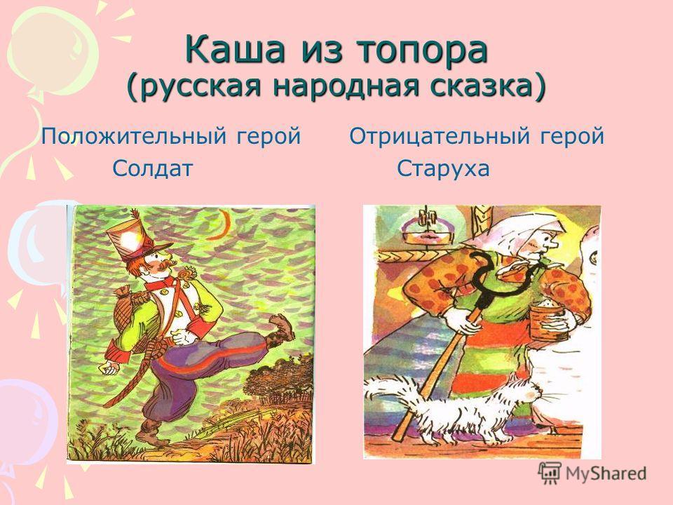Каша из топора (русская народная сказка) Положительный герой Солдат Отрицательный герой Старуха