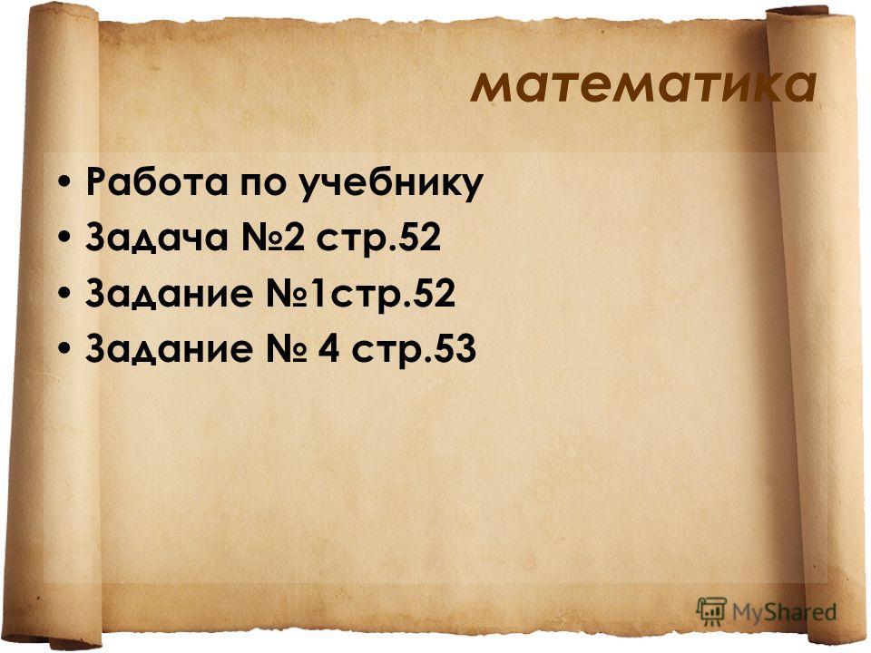 математика Работа по учебнику Задача 2 стр.52 Задание 1стр.52 Задание 4 стр.53