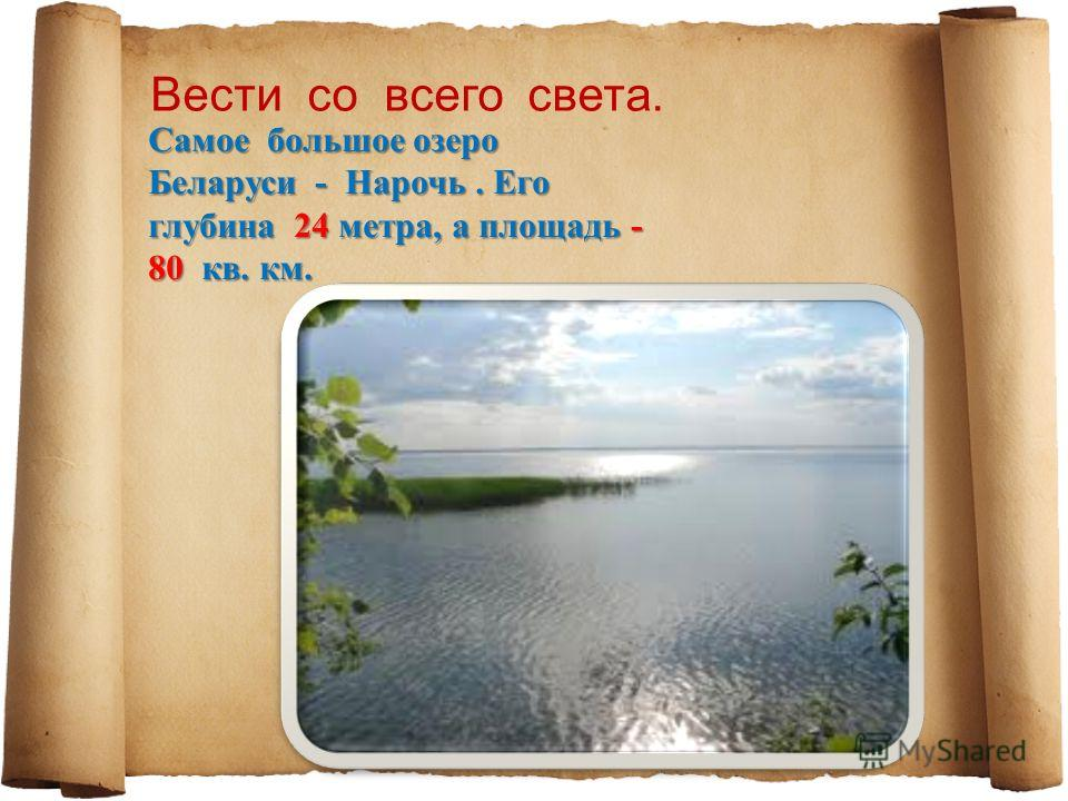 Вести со всего света. Самое большое озеро Беларуси - Нарочь. Его глубина 24 метра, а площадь - 80 кв. км.