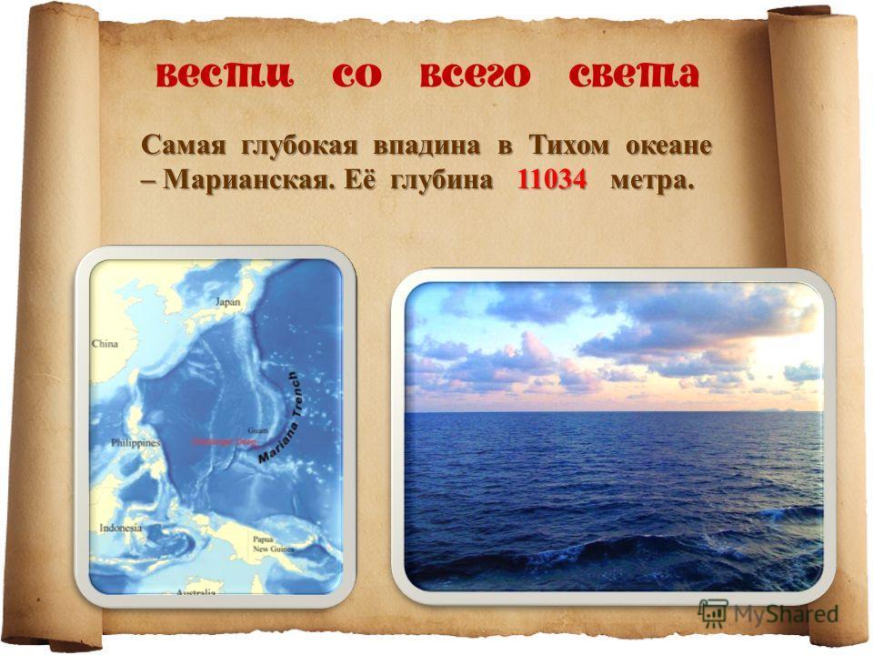 особое внимание сколько океанов и глубина мало