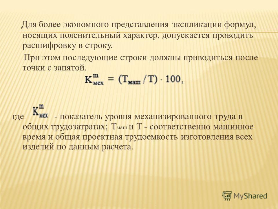 Для более экономного представления экспликации формул, носящих пояснительный характер, допускается проводить расшифровку в строку. При этом последующие строки должны приводиться после точки с запятой. где - показатель уровня механизированного труда в