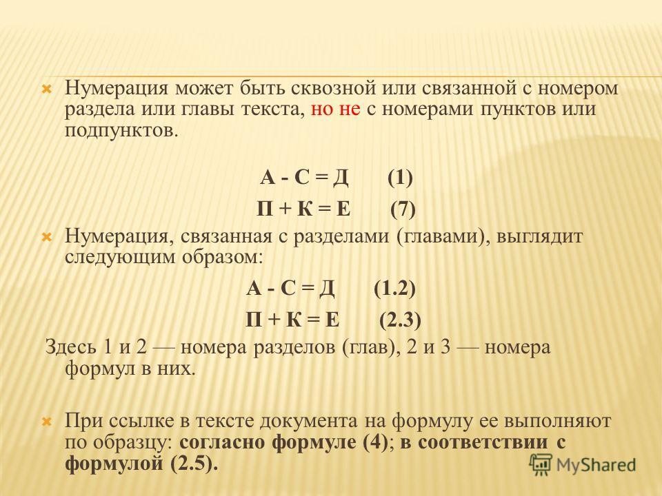 Нумерация может быть сквозной или связанной с номером раздела или главы текста, но не с номерами пунктов или подпунктов. А - С = Д (1) П + К = Е (7) Нумерация, связанная с разделами (главами), выглядит следующим образом: А - С = Д (1.2) П + К = Е (2.