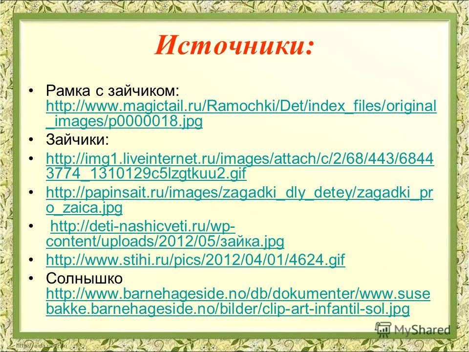 Источники: Рамка с зайчиком: http://www.magictail.ru/Ramochki/Det/index_files/original _images/p0000018.jpg http://www.magictail.ru/Ramochki/Det/index_files/original _images/p0000018.jpg Зайчики: http://img1.liveinternet.ru/images/attach/c/2/68/443/6