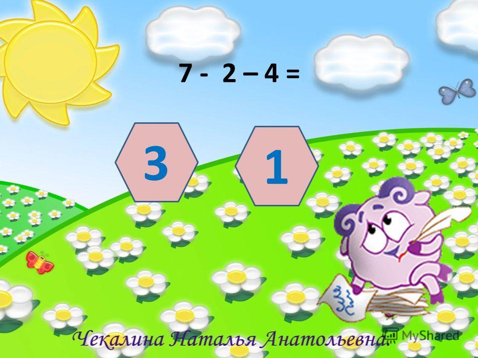 7 - 2 – 4 = 3 1