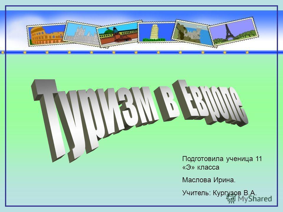 Подготовила ученица 11 «Э» класса Маслова Ирина. Учитель: Кургузов В.А.